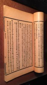麓堂诗话 明季咏史百一诗( 古今说部丛书本,两种合一册)