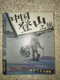 正版图书中国自助旅行丛书9787561327234