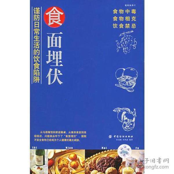 食面埋伏——谨防日常生活的饮食陷阱