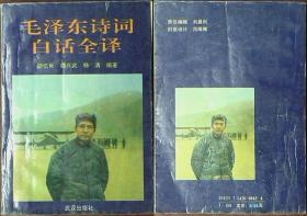 毛泽东诗词白话全译