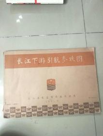 长江下游引航参考图(汉口-上海)