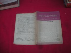 中华神经精神科杂志1979-12-2