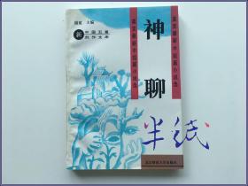 神聊 莫言最新中短篇小说选  1993年初版