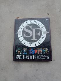 彩图科幻百科  8开精装