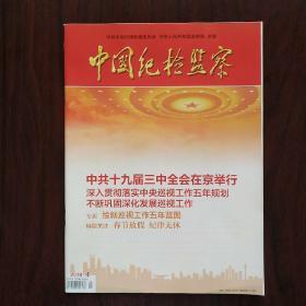 《中国纪检监察》(半月刊)2018年第4期(总第558期)2月28日出版