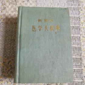 新英汉医学大辞典〈自然旧〉