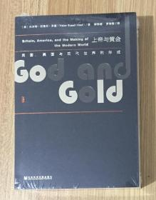 上帝与黄金:英国、美国与现代世界的形成 God and Gold: Britain, America, and the Making of the Modern World 9787520101851