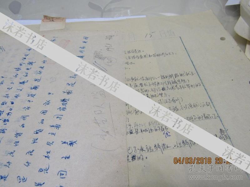少艺队鉴定表 手稿3页  914