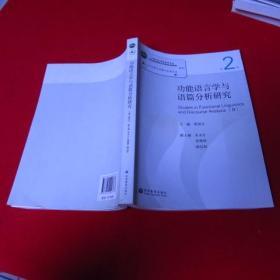 功能语言学与语篇分析研究(第2辑)