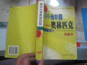 青少年学科奥林匹克竞赛丛书---高中化学奥林匹克 初级本