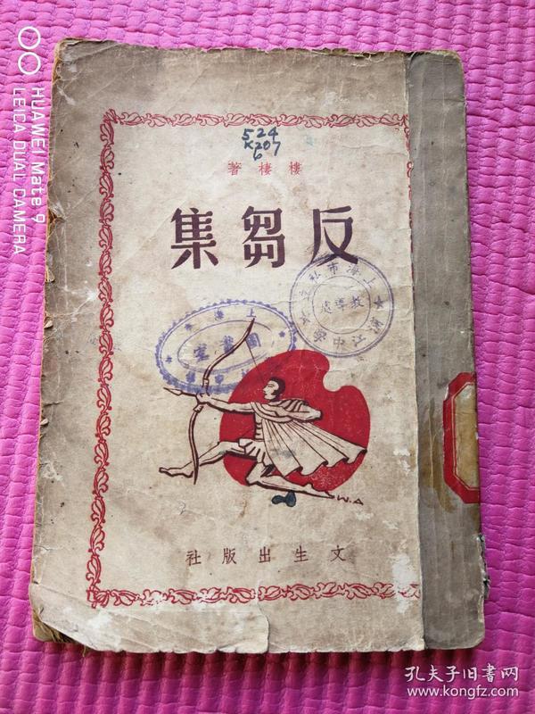《反刍集》  楼栖著 文生出版社民国35年12月初版