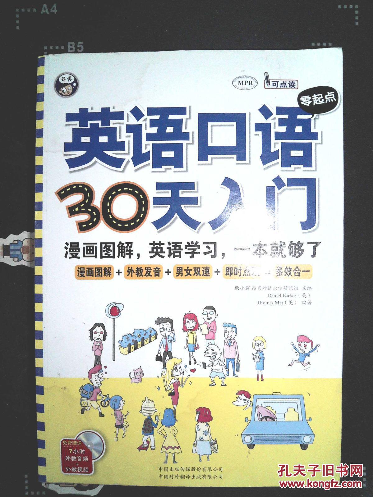 【图】英语口语零起点30天入门:漫画图解、英漫画端午年糕图片