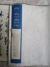 高二适草书长卷(350x26厘米)全