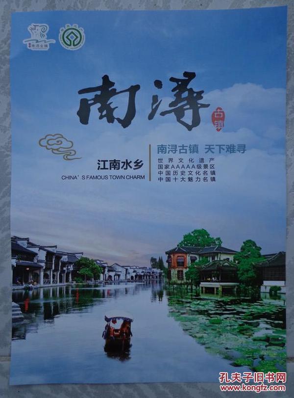 Nanxun Ancient Town-Jiangnan Water Village Opened in 2015 16th hand-painted aerial view of Nanxun Ancient Town. Nanxun Ancient Town is located in Nanxun District of Huzhou. Xiaolianzhuang, Jiayetang Collection of Books, Zhang Shiming's Old House, Liu's Ladder, Guanghui Palace, Jilihu Silk Museum, Zhang Jingjiang's Former Residence, Baijianlou, Wenyuan Introduction.