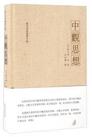 中观思想 现代世界佛学文库