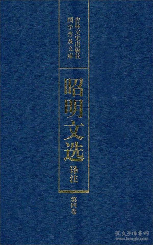昭明文选译注(第四卷)