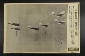二战史料《美国飞行队投弹演习》 写真特报新闻宣传页老照片 大坂每日新闻社1938年6月8日 美空军精锐第十九师轰炸机战队,B10轰炸机投弹演习。