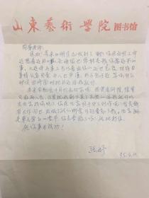 山东艺术学院张妤信札(提及岳海波)