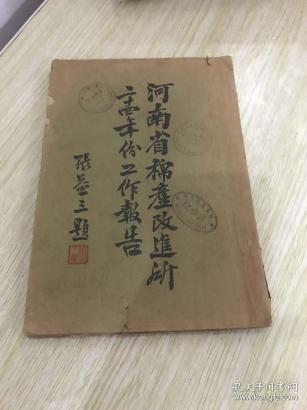 河南省棉产改进所二十四年份工作报告(1935年)
