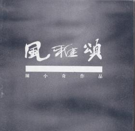 风雅颂——陈小奇作品