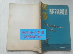 1978年全国航空模型比赛(中学科技特辑)有华国锋等照片多幅  有现货