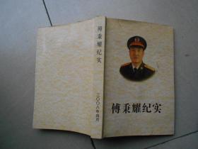 傅秉耀纪实(签赠本)