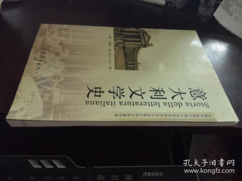 意大利文学史(意大利文,中文注释)