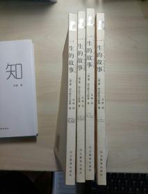 一生的故事(3-6册)4本合售