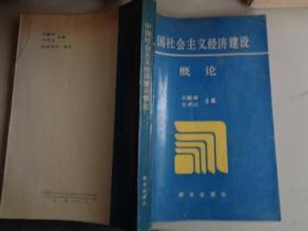 中国社会主义经济建设概论