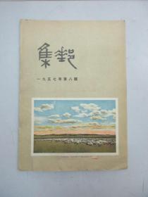《集邮》1957年第8期 (总第32期)人民邮电出版社 16开16页
