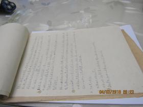 西南民族学院文工团团员张?手稿10页  914