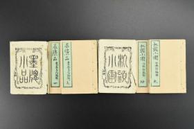 巾箱本《墨牌小品 机头小圃》原封线装4册全 雕版木刻 套色印刷 套色画谱 世人学画必修之书 在它的启蒙和熏陶之下培养和造就了无以数计的绘画名家 尺寸8.5*6cm 明治十三年 1880年 青木恒三郎