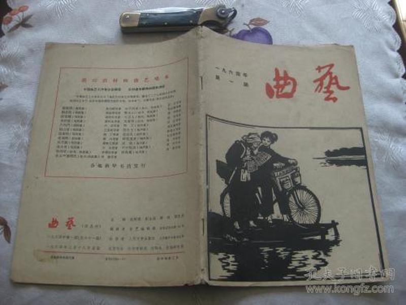 曲艺(1964年第1期)