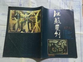 江苏画刊1987年4期