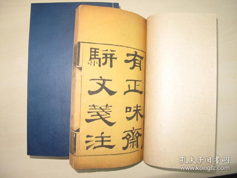 清刊:有正味斋骈文笺注 十六卷  七册全