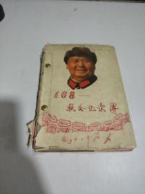 168---联合记簿(毛主席万岁)
