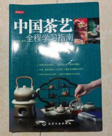 中国茶艺全程学习指南-从茶技到茶艺