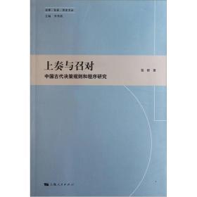 特价 上奏与召对:中国古代决策规则和程序