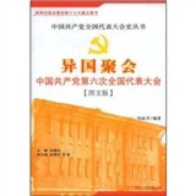异国聚会 中国共产党第六次全国代表大会(图文版)
