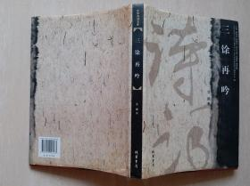 沈鹏(原书协主席,著名书法家)毛笔签赠《三余再吟》精装本