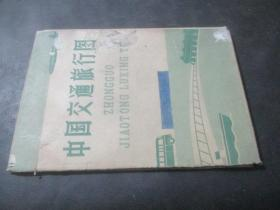 中国交通旅行图