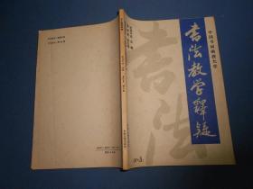 中国书画函授大学--书法教学释疑--16开93年一版一印