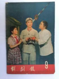 戏剧报  1963年9期