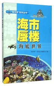 "H-""海洋梦""系列丛书:海市蜃楼·海底世界"