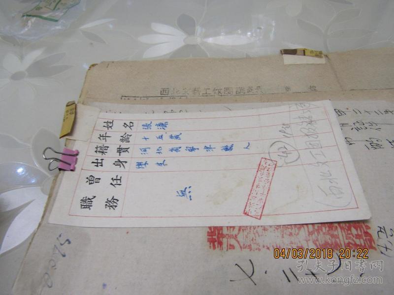 西北文工团报名表5页 资料  914