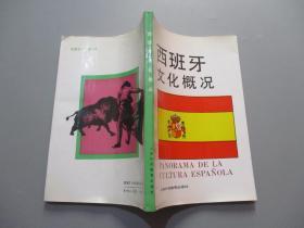 西班牙文化概况