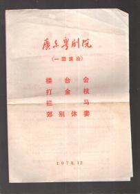广东粤剧院一团演出——楼台会、打金枝、拦马、郊别休妻(粤剧节目单)