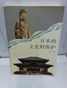 日本的文化财保护
