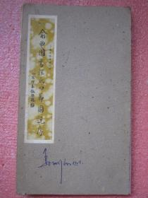 俞曲园书汪氏四节图说序  16开  上海大众书局  经折装  民国字帖