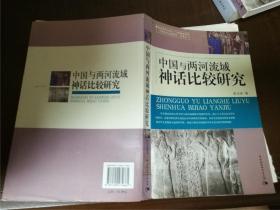 中国与两河流域神话比较研究